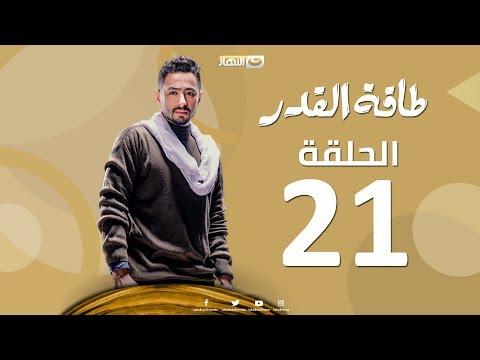 Episode 21 - Taqet Al Qadr Series | الحلقة الحادية و العشرون   - مسلسل طاقة القدر