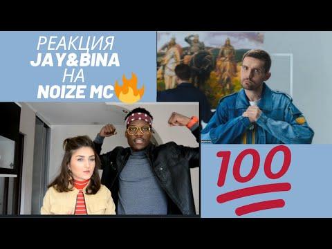 NOIZE MC - Всё как у людей || РЕАКЦИЯ