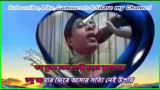 Ki Kore Bolbo Tomay Karaoke by ALI