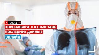 Ситуация по коронавирусу в Казахстане на 7 июля Брифинг министра здравоохранения