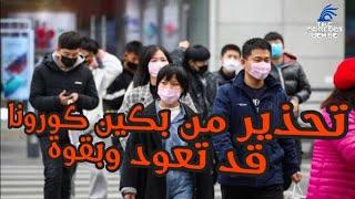 الصين تحذر موجة ثانية من فيروس كورونا تبدأ من بكين