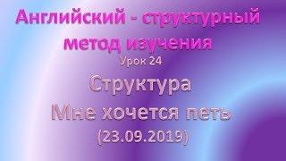 АНГЛИЙСКИЙ структурный метод изучения английского языка с Натальей Алексеевной Анисимовой урок 24 ст