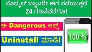 ಮೊಬೈಲ್ ಬ್ಯಾಟರೀ ಈಗ ನಡೆಯುತ್ತದೆ 24 ಗಂಟೆವರೆಗೂ! Uninstall these Dangerous Apps  Technical Jagattu