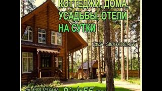 """Подгородка """"Усадьба Грибаново"""" Омская обл."""
