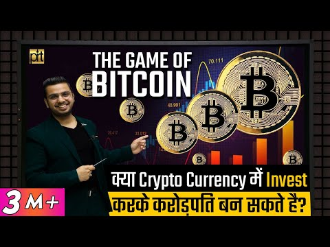 The Game Of #Bitcoin? Should I Invest In #CryptoCurrency Or Not? | Financial Education
