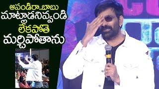 Mass Maharaja Ravi Teja Speech At Disco Raja Pre Release Event | payal rajput | nabha natesh | FL
