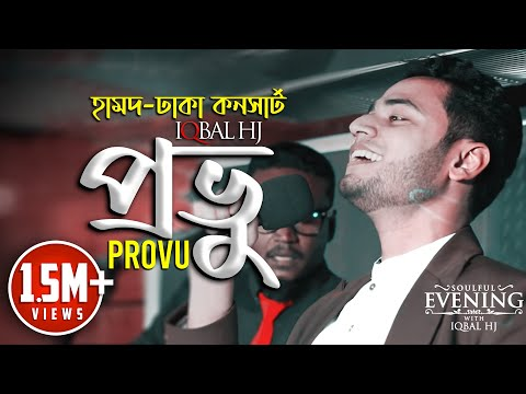 Provu || Iqbal HJ || SOULFUL EVE WITH IQBAL HJ || Video 03