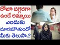 TOP Reasons Why Girls AVOID Guys! | Latest News and Updates | Unknown Facts | VTube Telugu
