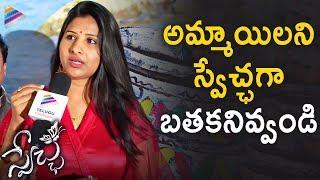 Mangli about Swecha Movie | Swecha 2020 Latest Telugu Movie | Singer Mangli | Telugu FilmNagar