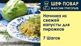 Начинка из свежей капусты для пирожков . Рецепт от шеф повара Максима Григорьева