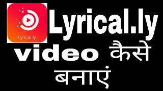 Lyrical.ly video kaise banaye ! Fun ciraa channel