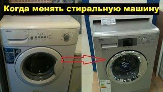 Когда менять стиральную машину | Ремонт или замена(Моё мнение по поводу -