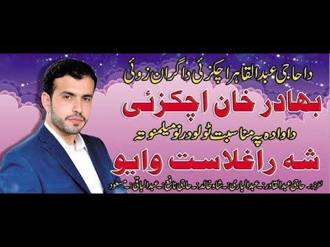 Bahadur khan Achakzai Wedding  day baraat in Quetta club,Quetta cantt 19/9/2017