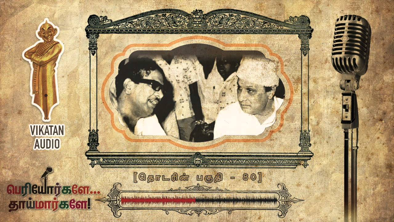 karunanidhi and mgr relationship poems