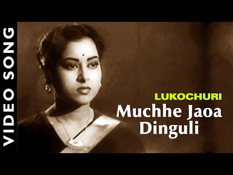 Muchhe Jaoa Dinguli | Lukochuri | Bengali Movie Song | Hemanta Mukherjee