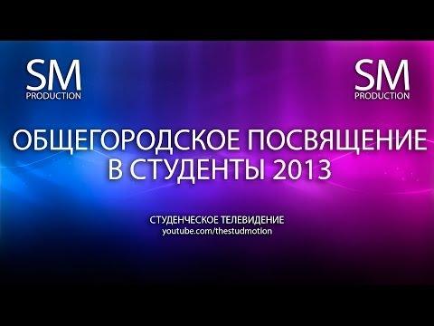 СГЮА: посвящение в студенты 2013