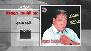 عبد الباسط حمودة - الجو هادي | Abd El Basset Hamouda - El Gaw Hady