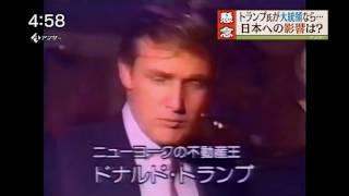 日本の番組に出演したドナルド・トランプ(1988年)