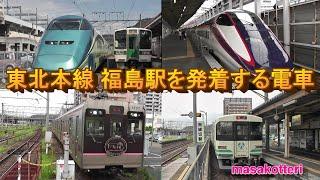 東北本線 福島駅を発着する電車(E721系、701系、719系、新幹線、福島交通、阿武隈急行)201.8.25撮影