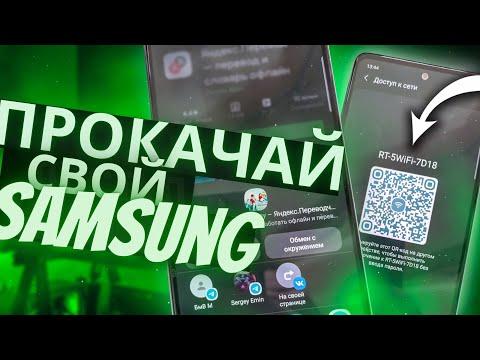 Самые нужные настройки Samsung, про которые ты не знал!