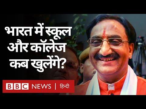 Unlock: India में School और College कब खुलेंगे, HRD Minister Ramesh Pokhriyal Nishank ने बताया...