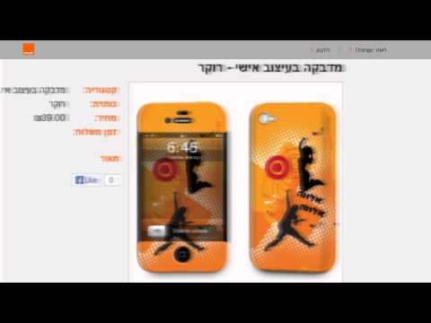 Tolalu \u0026 Orange Israel Smartphones Cover