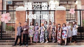 Hong Kong Travels Vlog 香港最新玩法懶人包 一定要體驗 旗袍漫遊 IG爆紅點 迪士尼 海洋公園 海港城 免費展望台