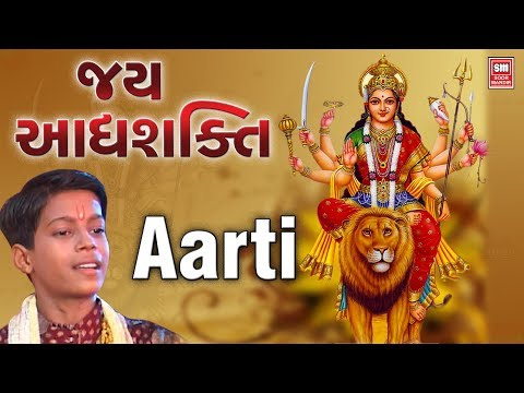 Jay Adhya Shakti Aarti : Gujarati Aarti : Ambe Maa Aarti : Master Rana : Soormandir