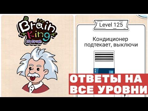 Прохождение Brain King - IQ Crush