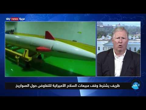 ظريف يعلن استعداد طهران للتفاوض حول صواريخها الباليستية  - نشر قبل 3 ساعة