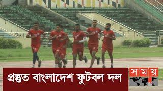 কুপার টেস্টে কেমন করল ফুটবলাররা? | BD Football | Sports News