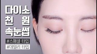 다이소 신상 속눈썹 리뷰, 1000원 짜리 속눈썹?! …