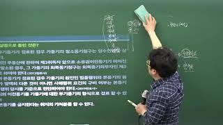 [에듀나인 공인중개사 민법판례강의] 12강 물권법 10…