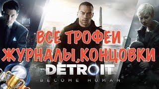 Как получить платину в Detroit: Become Human. Все трофеи и журналы