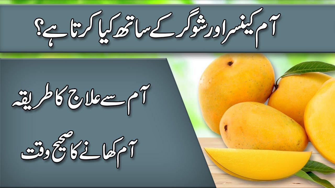10 Health Benefits of Mangoes || Mango Khane Ke Fawaid || In Urdu/Hindi