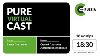 Фото Pure Virtual Cast / Елена Степанова // 18.11.2020