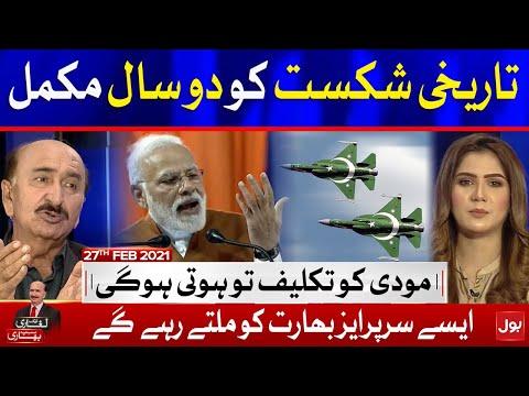 World Biggest Tea Party - Ek Leghari Sab Pe Bhari Complete