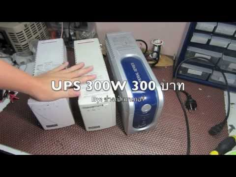 ขาย UPS มือสอง 300W 300 บาท