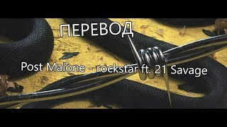 Перевод песни Post Malone Rockstar Ft 21 Savage