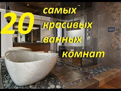 20  самых красивых ванных комнат. Дизайн.