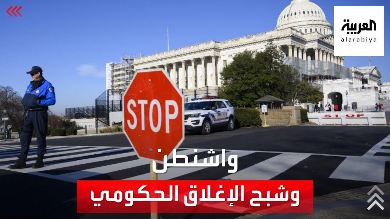 وسط خلافات بين الجمهوريين والديمقراطيين.. شبح الإغلاق الحكومي يهدد واشنطن  - نشر قبل 23 دقيقة