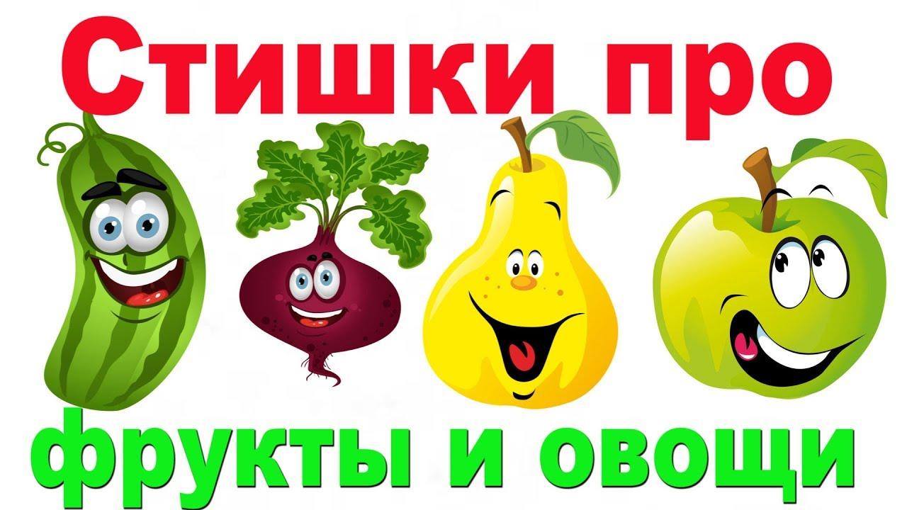 Стишки для самых маленьких ☀️ Фрукты Овощи Раскраски для ...