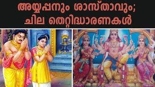 ബ്രഹ്മചാരിയായ അയ്യപ്പനും വിവാഹിതനായ ശാസ്താവും | Difference Between Ayyappa And Sastha