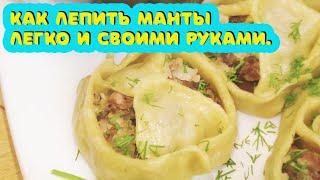 Как приготовить Манты. Манты рецепт и мастер класс двух вариантов лепки . Готовить вкусно просто.
