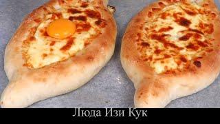 Любимые ХАЧАПУРИ ПО-АДЖАРСКИ грузинские хачапури ВКУСНО! Люда Изи Кук Позитивная Кухня