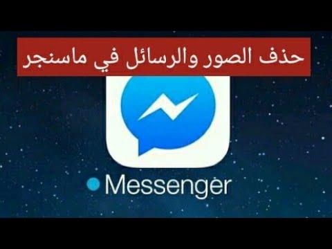 حذف الصور والرسائل في ماسنجر Messenger Youtube