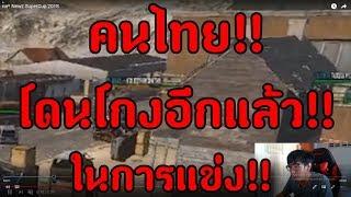 Infestation The NewZ | ทีมไทยโดนโกงแข่งอีกแล้ว!! เห้ออออออออ