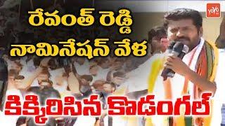 Revanth Reddy Nomination in Kodangal   Telangana Congress   Telangana Elections 2018   YOYO TV