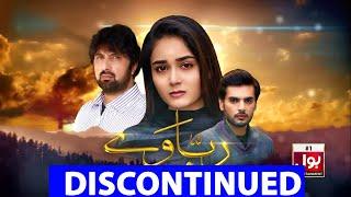 Rabbaway Episode 80 | Pakistani Drama Soap | BOL Entertainment | Latest Update