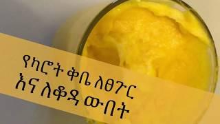 የካሮት ቅቤ ለፀጉር (How to make carrot butter for hair and skin)